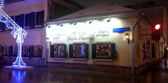 Ресторан Вилла Паста традиции Италии